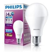 飛利浦 LED 14W 白 全電壓