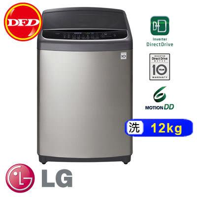 LG 樂金 洗衣機 WT-SD126HVG 6MOTION DD直立式變頻 不鏽鋼銀 12公斤洗 公司貨 ※運費另計(需加購)