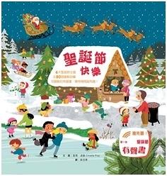 趣味翻翻有聲書系列-聖誕節快樂