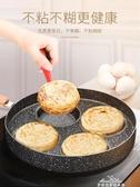 煎雞蛋漢堡機不粘平底鍋家用小煎鍋早餐荷包蛋餃鍋四孔模具神器 夢娜麗莎