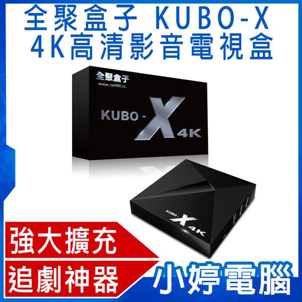 【免運+24期零利率】全新 全聚盒子 KUBO-X 4K高清影音電視盒 超強直播完勝安博/小米/易播/千尋