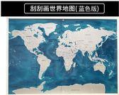 中國世界地圖旅游足跡現代裝飾畫刮刮地圖英文辦公室家用墻貼學生  IGO