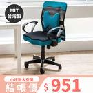台灣製 電腦椅 辦公椅 書桌椅 椅子【I...