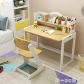兒童學習桌實木簡易寫字桌椅套裝組裝小學生家用書桌可升降寫字臺【帝一3C旗艦】YTL