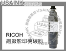 USAINK~RICOH  TYPE 2120D 影印機副廠碳粉 適用 Ricoh Aficio 1027/Aficio 1022 / Aficio 2022