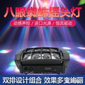 220v KTV閃光燈迷你LED八眼光束搖頭燈鐳射蜘蛛聲控酒吧蹦迪燈舞臺燈光 js12109『科炫3C』