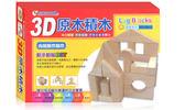 幼福童書9111 3D原木積木【TwinS伯澄】【送可愛療癒系擺飾橡皮擦1個】