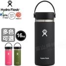 Hydro Flask HFW16_多色可選 16oz寬口真空保溫瓶 不鏽鋼保冰水壺/保溫杯/隔熱鋼瓶/運動水瓶