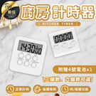 現貨!廚房計時器-六按鍵款 正負倒計時器 電子計時器 提醒器 定時器 多功能計時器 #捕夢網