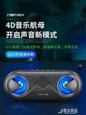 無線藍牙音箱大音量家用手機超重低音炮3D環繞小型便攜式戶外音響 【原本良品】