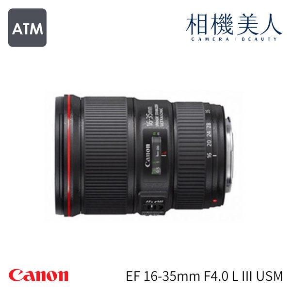 Canon EF 16-35mm F4.0 L IS USM 公司貨 超廣角 送保鏡