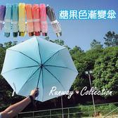 ~R ~韓 折疊漸變百搭糖果色雨傘可愛清新三折晴雨傘