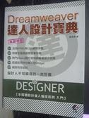 【書寶二手書T7/電腦_XFM】Dreamweaver達人設計寶典_黃英展_附光碟