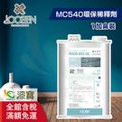 【漆寶】魯班木蠟油│維養清潔 MC540 環保稀釋劑 (1加侖裝)