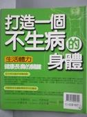 【書寶二手書T1/養生_MRX】打造一個不生病的身體-生活體力_健康長壽的關鍵_芳賀修光