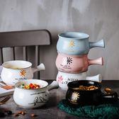 日式創意陶瓷早餐碗餐具帶手柄牛奶碗甜品碗麥片碗可愛碗公主碗-享家生活館 IGO