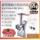 【當天出貨】110V絞肉機家用電動多功能自動絞肉蒜泥辣椒醬灌腸機