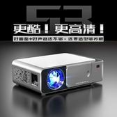 光米S3微小型手機投影儀家用無線智慧投影機高清1080p家庭影院便攜式辦公 城市部落