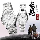 父親節禮物手錶中年防水全自動非機械精鋼帶夜光中老年人大氣老人爸爸男錶 【好康免運】