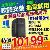【10199元】全新INTEL第8代3.1G雙核4G極速SSD硬碟正WIN10防毒送十數套常用軟體店面保固可刷卡分期
