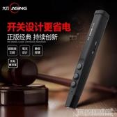 簡報器 ASiNG/大行A100 翻頁筆充電 PPT翻頁筆PPT遙控筆 無線演示翻頁筆 科技藝術館