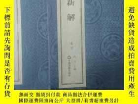 二手書博民逛書店罕見論語新解》上,下卷Y280877 許可 中國書箱 出版201