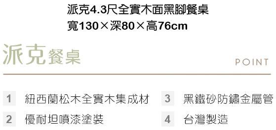 【森可家居】派克4.3尺全實木面黑腳餐桌 8HY429-01