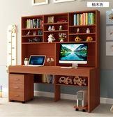 書桌書架組合家用電腦桌臺式帶書櫃壹體簡約經濟型學生臥室寫字桌igo 艾家生活館
