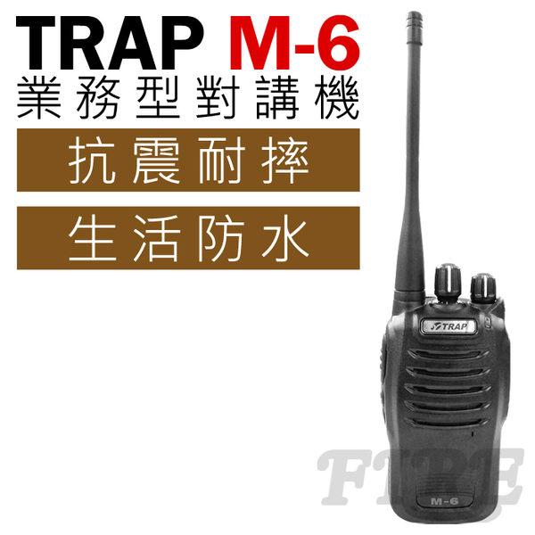 TRAP M6 業務型專業對講機 抗摔耐震防潑水  防干擾 低電量提醒 優先掃描功能