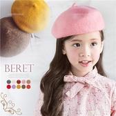 秋冬款~中童~純色立體羊毛貝蕾帽(P11755)★水娃娃時尚童裝★