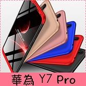 【萌萌噠】華為 HUAWEI Y7 Pro (2019) 時尚簡約純色款 360度三段式全包保護 防摔磨砂硬殼 手機殼
