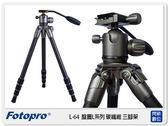 【0利率,免運費】FOTOPRO 富圖寶 L64 盤圖L系列 碳纖維 三腳架 (公司貨)