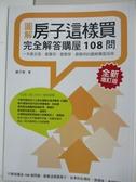 【書寶二手書T1/投資_BXN】房子這樣買-完全解答購屋108問_蘇于修