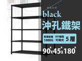 空間特工 烤漆黑 鐵架 90x45x180 五層高耐重型沖孔鐵架 烤漆層架 收納架 PB9045D5