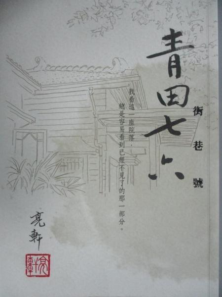 【書寶二手書T9/短篇_LAY】青田街七巷六號_亮軒