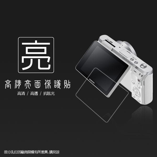 ◆亮面螢幕保護貼 Samsung NX mini 微單眼相機 保護貼
