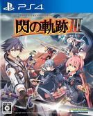 PS4 英雄傳說 閃之軌跡 3(中文版)