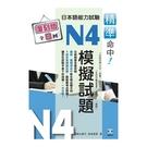 精準命中日本語能力試驗N4模擬試題(復刻版)