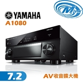 《麥士音響》 YAMAHA山葉 AV擴大機 A1080