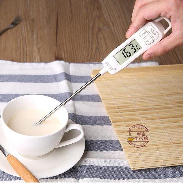 測溫儀溫度計水溫計廚房食品溫度計油溫溫度計烘焙測水溫奶溫高精度探針·樂享生活館