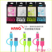 HANG iPhone6 HTC 三星 1米二合一快速傳輸充電線  A13662