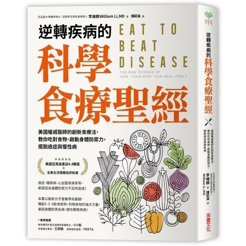 逆轉疾病的科學食療聖經(美國權威名醫的創新食療法.教你吃對食物.啟動身體防禦力.