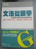 【書寶二手書T1/語言學習_JJI】文法從頭學_賴世雄