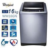 Whirlpool惠而浦 16公斤創.易直立洗衣機 WM16GN~含拆箱定位