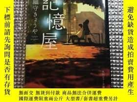 二手書博民逛書店《記憶屋》罕見織守きょうや 記憶使者 第22屆日本HORROR小說大賽讀者獎 日文原