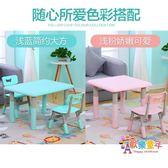 幼兒園桌椅套裝兒童多功能升降桌寶寶學習桌子椅子塑料桌游戲桌椅 XW