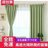 窗簾遮光布成品清倉窗簾北歐簡約現代遮陽臥室飄窗窗簾布2020綠色【5月週年慶】