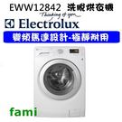 【fami】櫻花 ELECTROLUX 洗脫烘衣機 EWW12842 *六種洗衣溫度、六段轉數*