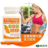 【赫而司】苦橙精華Bitter Orange活力窈窕膠囊(90顆/罐)促進新陳代謝