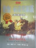 【書寶二手書T7/社會_KQY】槍炮.病菌與鋼鐵_賈德戴蒙